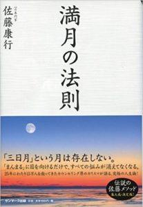 満月の法則(サンマーク出版/1,600円+税)