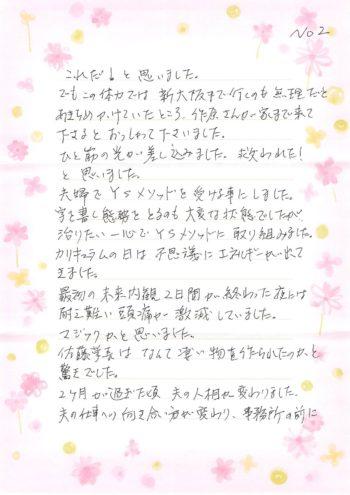 感謝の手紙2