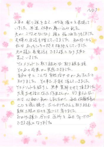 感謝の手紙3