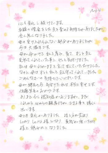 感謝の手紙4