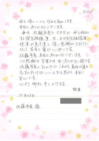 感謝の手紙5
