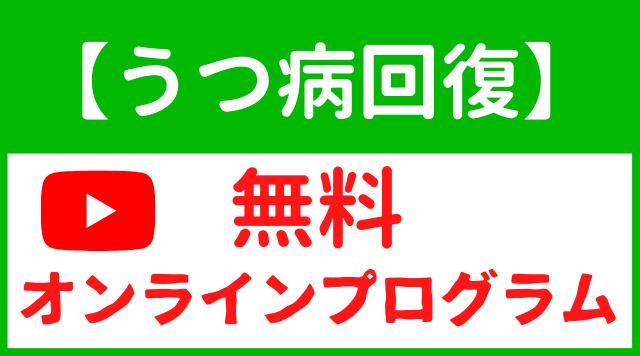 【うつ病回復】無料オンラインプログラム