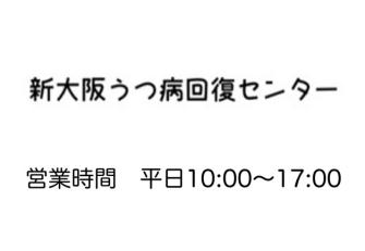 新大阪うつ病回復センター(JR新大阪駅東口より徒歩1分・オンラインカウンセリング可)